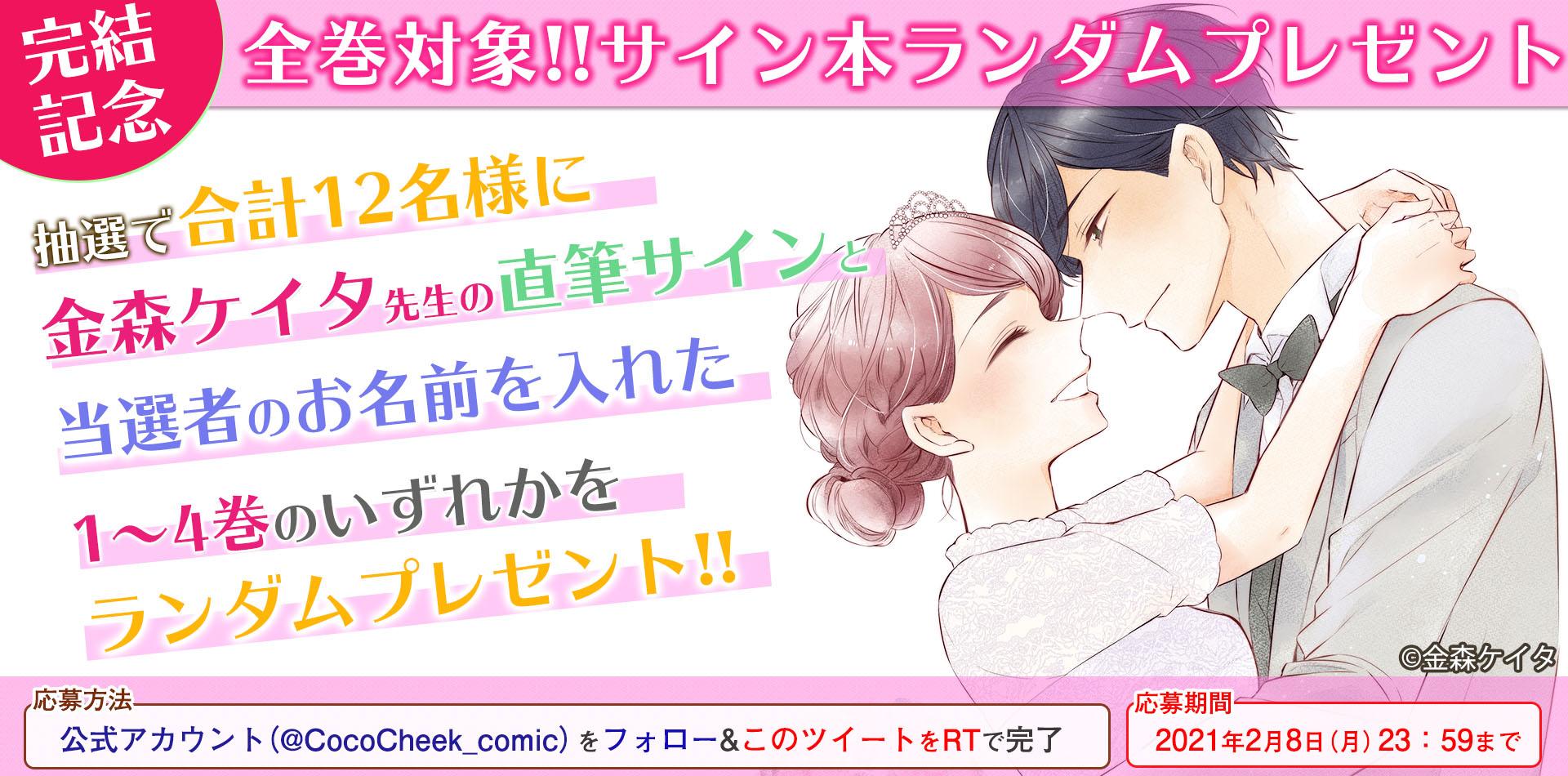 【完結記念企画】金森ケイタ先生 サイン入り単行本1~4巻プレゼント