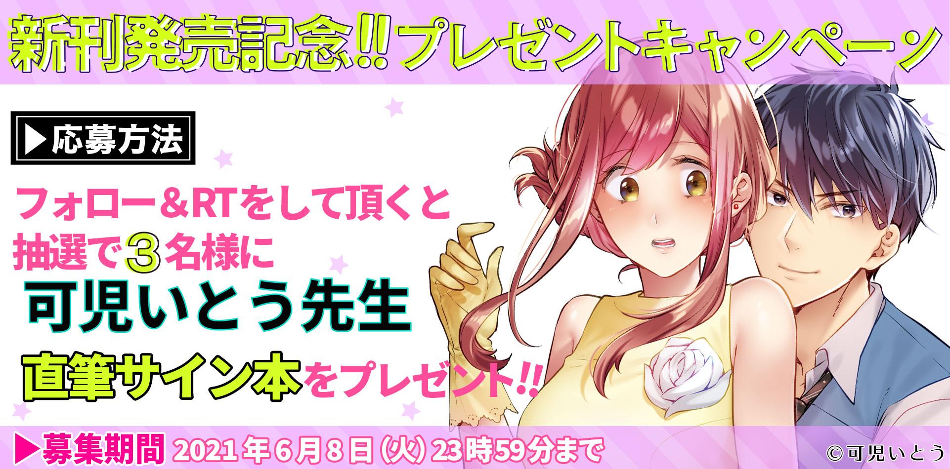 【新刊発売記念プレゼント企画】可児いとう先生 サイン入り単行本