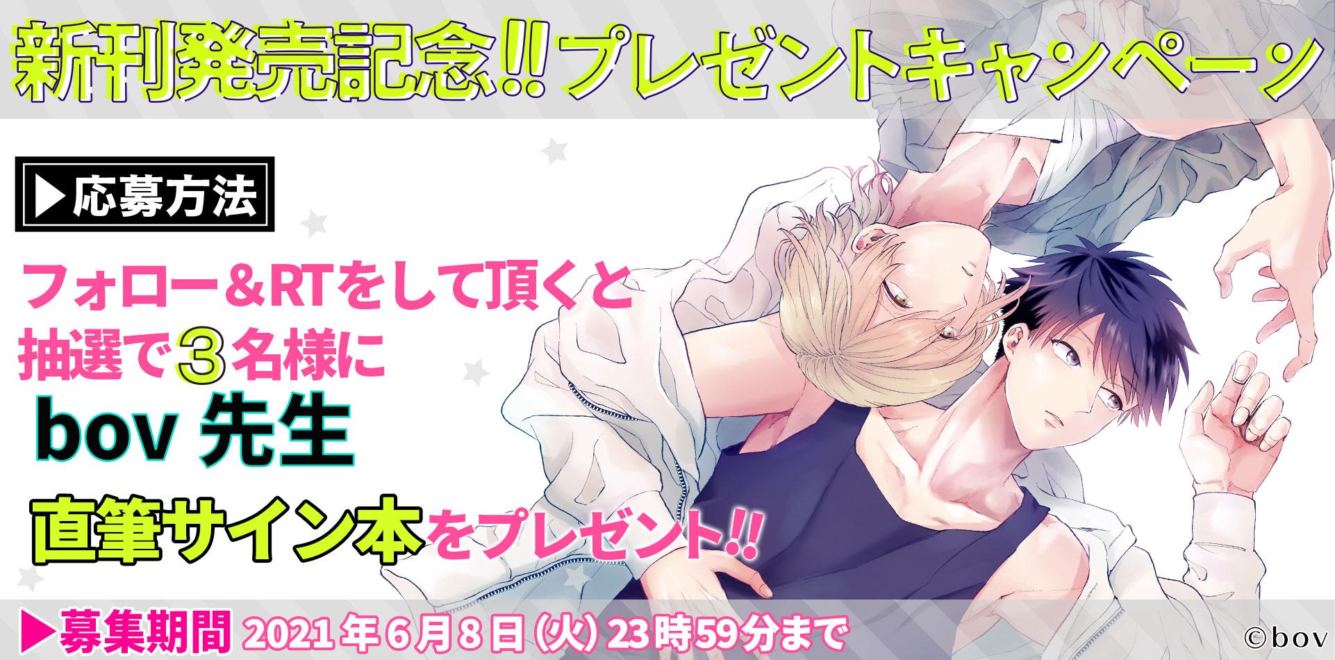 【新刊発売記念プレゼント企画】bov先生 サイン入り単行本