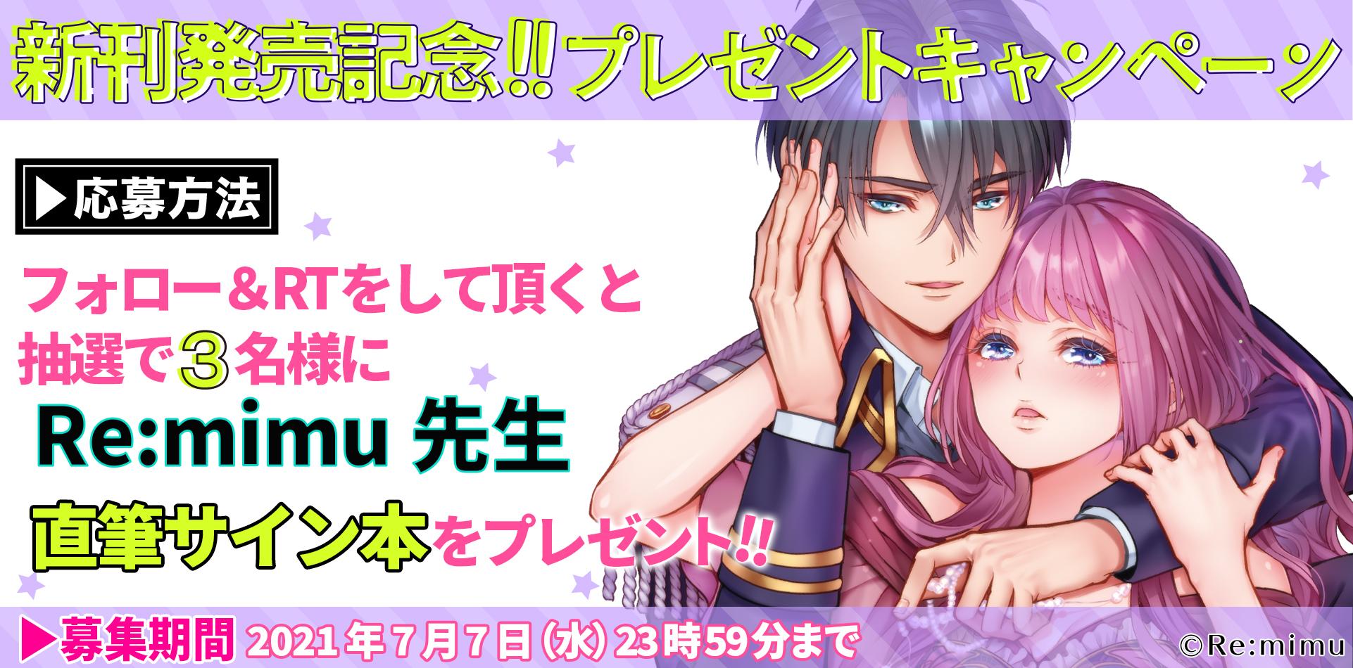 【新刊発売記念プレゼント企画】Re:mimu先生 サイン入り単行本