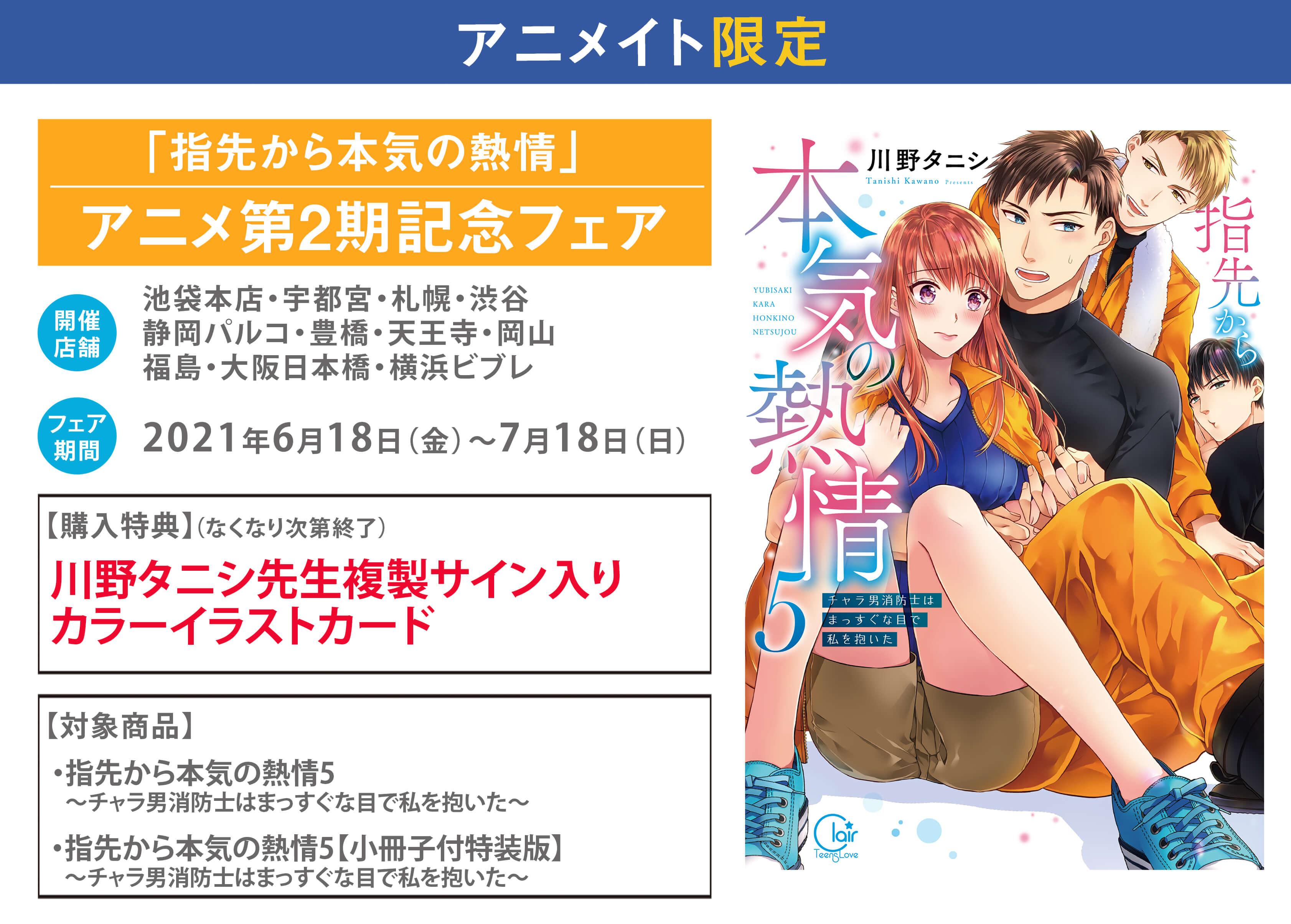 【TVアニメ第2期記念】「指先から本気の熱情」フェア in アニメイト