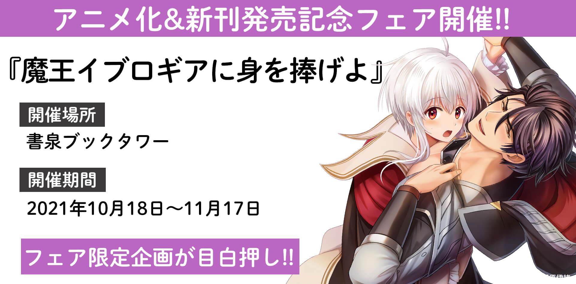 TVアニメ化&「魔王イブロギアに身を捧げよ2」発売記念フェア in 書泉ブックタワー
